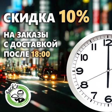 Скидка 10% на заказы с доставкой после 18:00