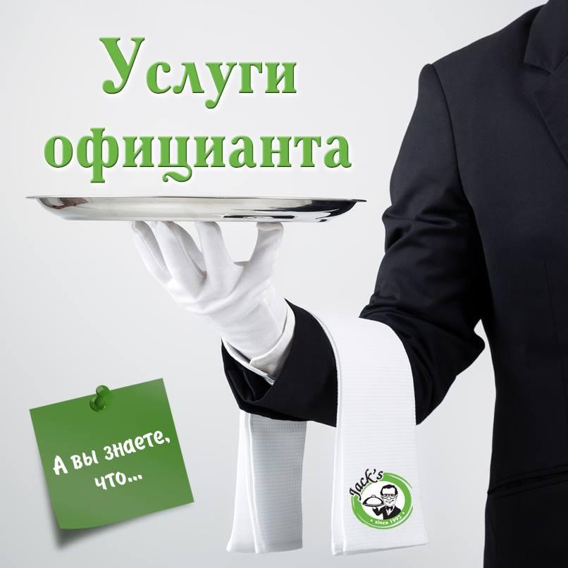 Профессиональные официанты