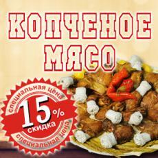 СКИДКА 15% в ноябре на блюда из копченого мяса!
