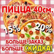 СКИДКА 10% или 20% при заказе 2-х или 3-х Пицц 40см.!