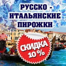 Скидка 10% в ноябре на уникальные Русско-итальянские пирожки Jack's!