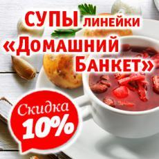 Скидка 10% в ноябре на вкуснейшие супы из линейки Домашний банкет!