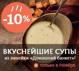 только в ноябре: -10% Вкуснейшие супы из линейки Домашний банкет!
