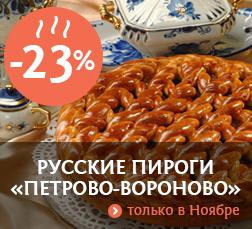 только в ноябре: -23% Русские пироги Петрово-Вороново