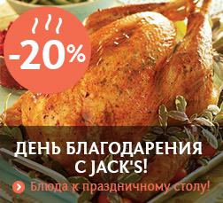 -20% День благодарения с Jack's! Блюда к праздничному столу!