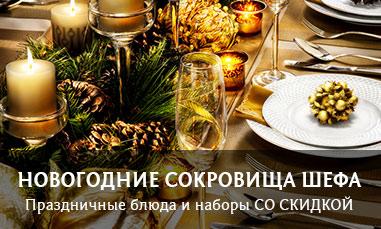 НОВОГОДНИЕ СОКРОВИЩА ОТ ШЕФА - праздничные блюда и наборы СО СКИДКОЙ