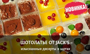 Новинка! Шотолатье от Jack's – изысканные десерты в шотах