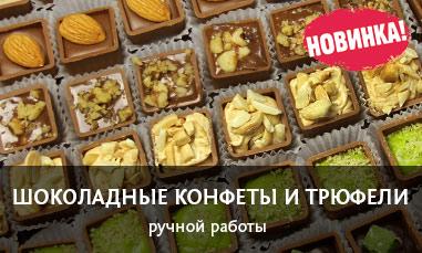 Новинка! Шоколадные конфеты и трюфели ручной работы