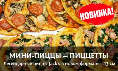 Новинка! Мини-пиццы — пиццетты