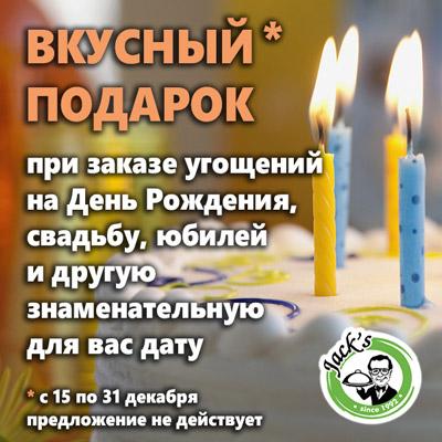 Вкусный подарок при заказе угощений на День рождения, свадьбу, юбилей и другую знаменательную для вас дату