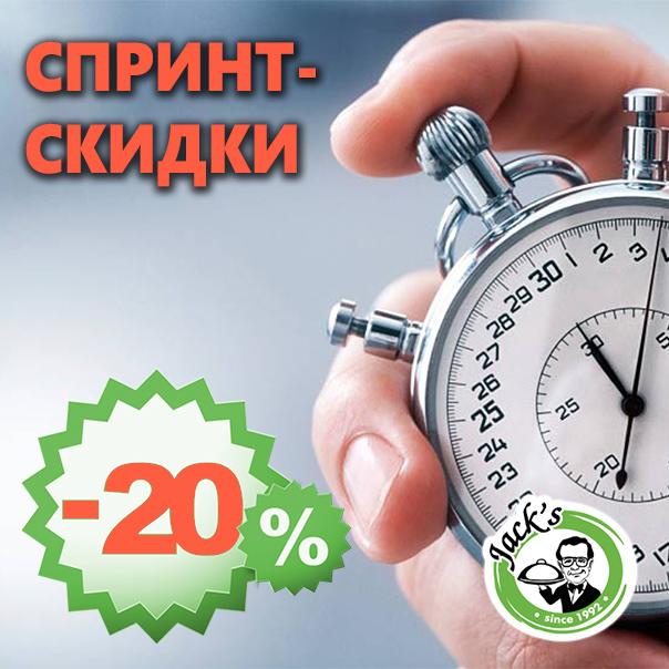 Спринт-скидки -20%