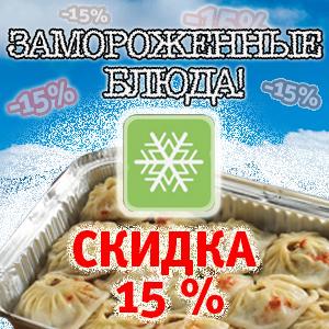 СКИДКА 15% НА ВСЕ БЛЮДА ЛИНИИ «ЗАМОРОЖЕННЫЙ БАНКЕТ»!