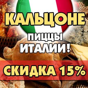 СКИДКА 15% НА ЗАКРЫТЫЕ ПИЦЦЫ КАЛЬЦОНЕ