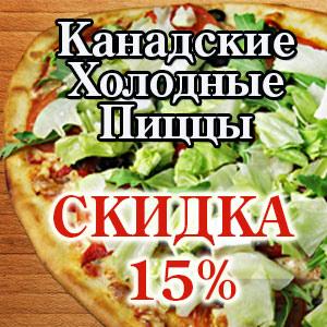 СКИДКА 15% НА КАНАДСКИЕ ПИЦЦЫ!