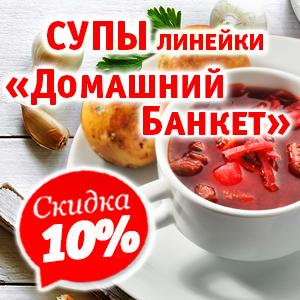 СКИДКА 10% НА ВКУСНЕЙШИЕ СУПЫ ИЗ ЛИНЕЙКИ «ДОМАШНИЙ БАНКЕТ»