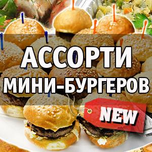 Мини-бургеры