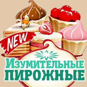 Новые пирожные