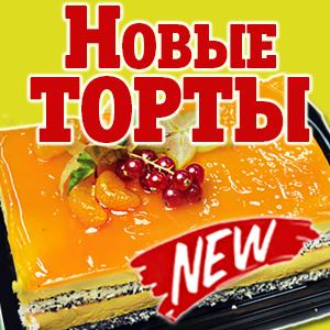 Новые торты