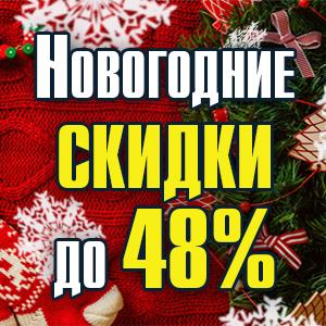 НОВОГОДНИЕ СКИДКИ ДО 48%