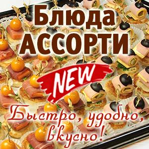 Блюда Ассорти