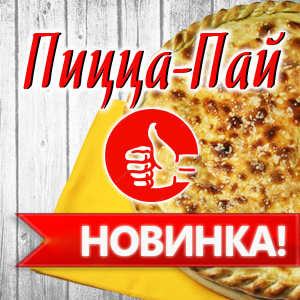 Пицца-пай