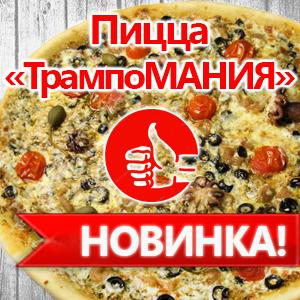 Пицца ТрампоМАНИЯ