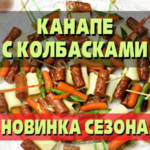 Канапе с натуральными колбасками