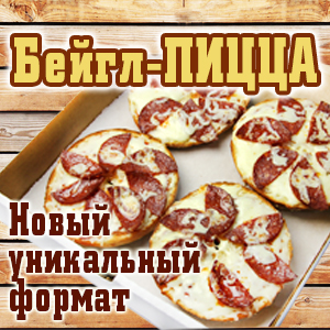 Бейгл-пицца